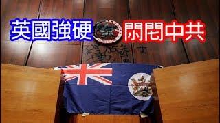 英國有資格為香港發聲👍建制派民意走下坡📉7月7號九龍大遊行向中國客宣揚反送中🤪2019_7_5