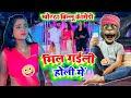 #Ranjeet Singh | मिल गईल होली में बिल्लू कॉमेडी | #Antra Singh Priyanka | Bhojpuri Holi Song 2021
