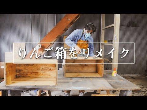 , title : '超簡単!りんご箱をリメイクして収納棚に使ったらとても素敵だったよ!