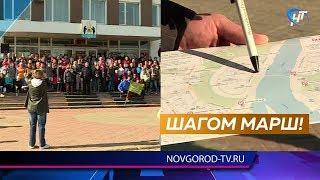 В Великом Новгороде прошла акция «10 000 шагов к жизни»