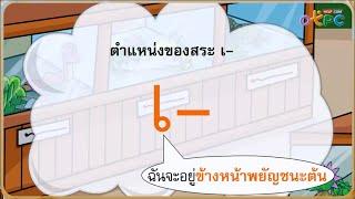 สื่อการเรียนการสอน การอ่านแจกลูกการสะกดคำ สระเอ ป.1 ภาษาไทย