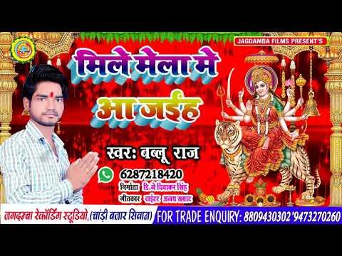 || #मिले मेला में आ जईह || Mile Mela Me Aa Jaiha|| #Babblu Raj|| New Bhakti Mela Song 2019