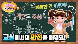 [생활안전] 친구들과 함께 교실에서 안전하게 생활해요! | 콩순이와 함께하는 안전 놀이