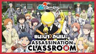 [Youtube] แนะนำ อนิเมะ Assassination Classroom อัสแซสซิเนชันคลาสรูม ห้องเรียนลอบสังหาร