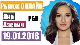 Рынок онлайн РБК 19.01.2018 Яна Азевич