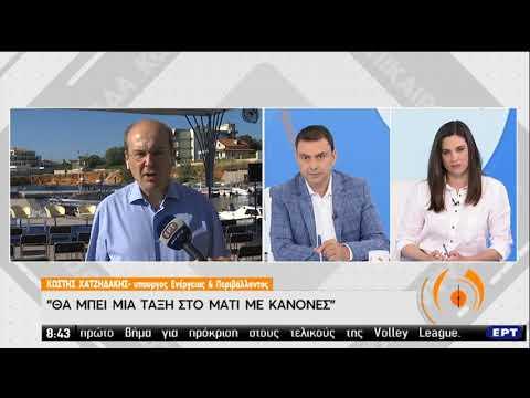 Ο Κ.Χατζηδάκης για τη διαβούλευση φορέων για το νέο πολεοδομικό σχέδιο στο Μάτι | 02/07/2020 | ΕΡΤ