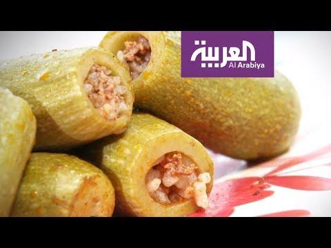 العرب اليوم - شاهد: طريقة تحضير محشي بالكوسة