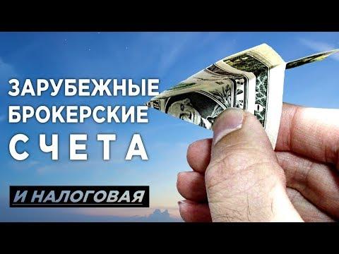 Налоговая и счета у иностранных брокеров / Что изменится с 1 января 2020