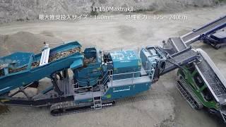 自走式コーンクラッシャー POWERSCREEN社 1150Maxtrak