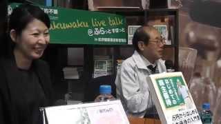 『桐谷さんが教えるはじめての株主優待』桐谷広人さんライブトーク!! 動画キャプチャー