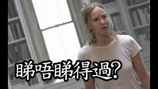 《媽媽!》Mother! 睇唔睇得過? (2017)