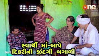 Svarthi Maa - Baape Dikarini Jindagi Bagali  |   Gujarati Comedy | One Media | 2021