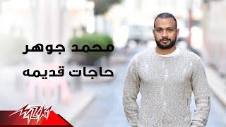 Mohamed Gohar - Hagat Adeema | محمد جوهر - حاجات قديمة تحميل MP3