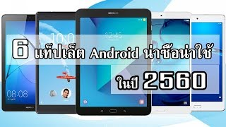 6 แท็ปเล็ต Android น่าซื้อน่าใช้ ในปี 2560