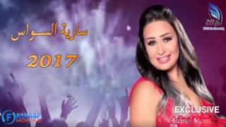 تحميل اغاني سارية السواس يامحمد 2017 MP3