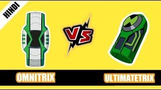 (OMNIVERSE) OMNITRIX VS ULTIMATRIX || IN HINDI||