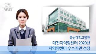 충남대학교병원 대전지염암센터 2020년 지역암센터 우수기관 선정 이미지