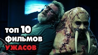 ТОП 10 ЛУЧШИХ ФИЛЬМОВ УЖАСОВ ПО КИНОПОИСКУ!