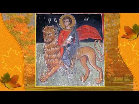 Святой мученик Мамант Кесарийский  аудио