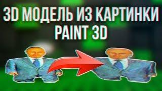 КАК СДЕЛАТЬ 3D МОДЕЛЬ ИЗ 2D КАРТИНКИ В PAINT 3D! Уроки paint 3d, как сделать 3d модель