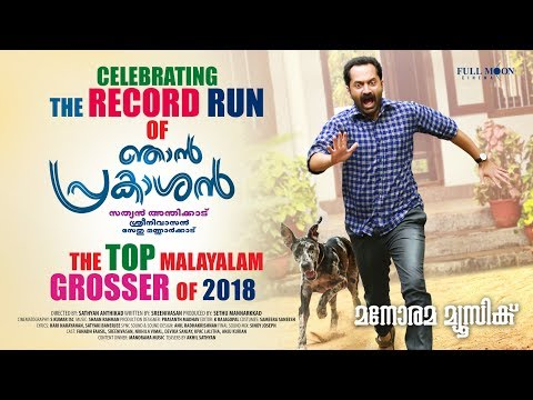 Njan Prakashan Teaser - The Record Run