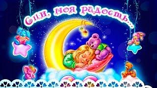 Колыбельная для детей перед сном - Спи моя радость усни. Lullaby for children / Bedtime