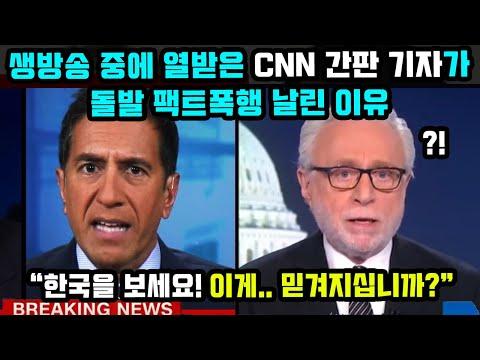 생방송 중에 열받은 CNN 간판기자가 돌발 팩트폭행 날린 이유
