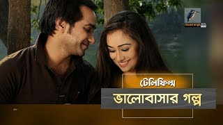 Bhalobashar Golpo  | Shajal, Rumana, Masum Aziz | Telefilm | Maasranga TV | 2019