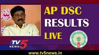 AP DSC Results 2018 Live   Ganta Srinivasa Rao LIVE   AP DSC Merit List 2019   TV5 News