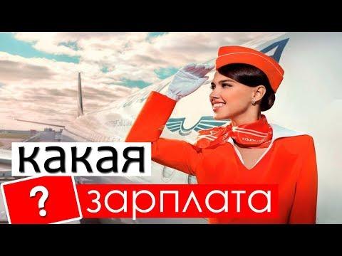 Сколько зарабатывает стюардесса?