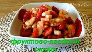 Фруктово-ягодный салат. Fruit and berry salad.