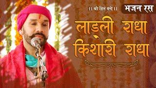 Shree Radha Naam Bhajan | Ladli Radha Kishori Radha | Shree Hita Ambrish Ji | Radha Radha Bhajan