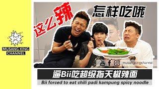 MKChannel|逼毕书尽吃超级指天椒辣面 Bii forced to eat chili padi kampung spicy noodle