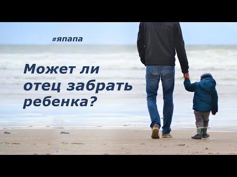 Может ли отец забрать ребёнка?