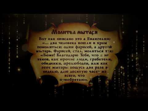 Молитва Мытаря