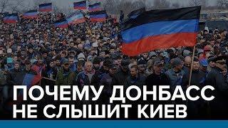 LIVE   Почему Донбасс не слышит Киев   Радио Донбасс.Реалии