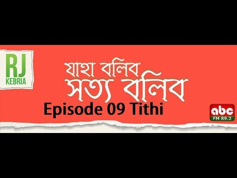 Jaha Bolibo Shotto Bolibo Episode 09 Tithi
