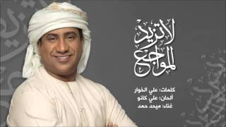 تحميل اغاني ميحد حمد - لا تزيد المواجع (النسخة الأصلية) | علي الخوار MP3