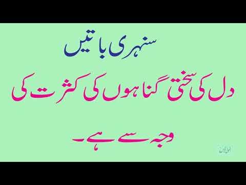 Achi batain goldan wards in urdu/Urdu quotes Anmol alfaaz kho/ Sunehri Alfaaz/2019