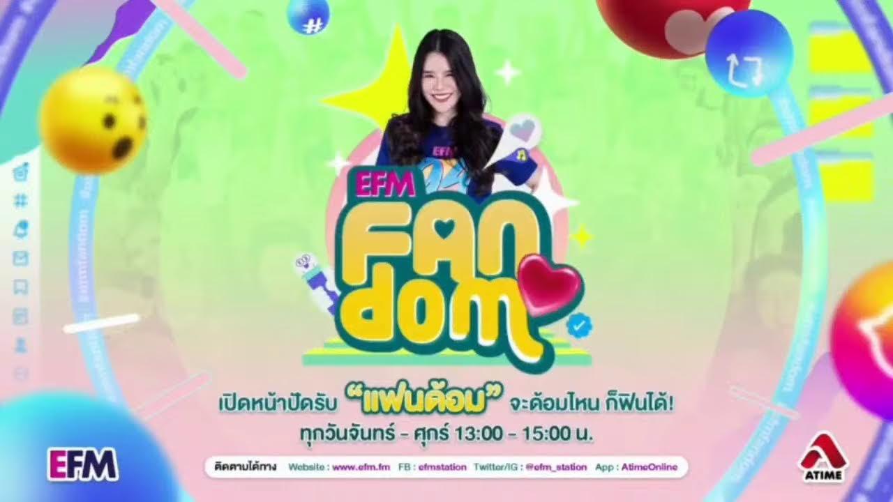 """EFM FANDOM – Call from home EP.42 SDF"""" 12 ตุลาคม 2564"""