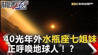 關鍵時刻 20170223節目播出版(有字幕)