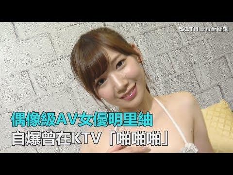 偶像級AV女優明里紬 自爆曾在KTV「啪啪啪」|三立新聞網SETN.com