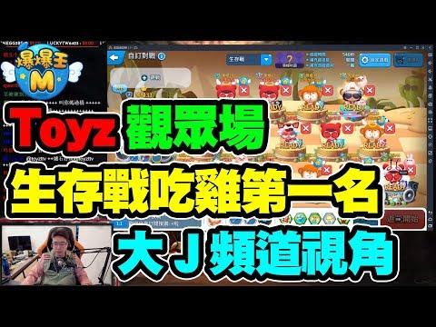 【爆爆王M】TOYZ觀眾場生存戰!吃雞第一名大J頻道視角!