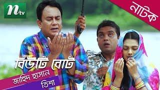 Eid Special Bangla Natok - Beauty Boat (বিউটি বোট) by Zahid Hasan & Tisha   Full Episode