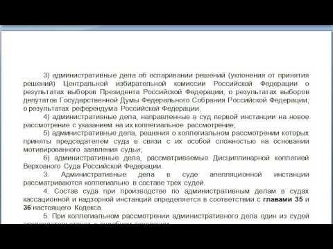 Статья 29, пункт 1,2,3,4,5, КАС 21 ФЗ РФ, Единоличное и коллегиальное рассмотрение административных