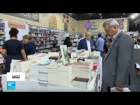 العرب اليوم - شاهد: معرض الكتاب الفرنكفوني في بيروت يُركز على الثقافة الرقمية