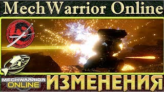 Stream🔥►💥 MechWarrior Online🔥►Новинки вооружения-я не один 🔥💥