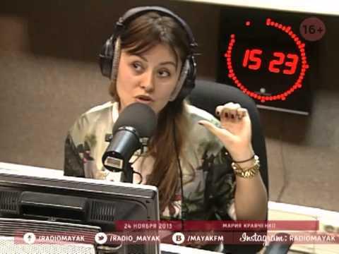 Мария Кравченко на радио Маяк
