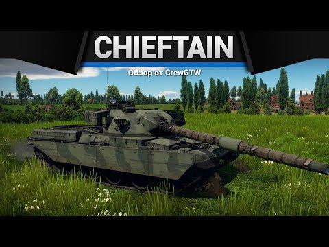 Chieftain Mk.5 СРОЧНО НЕРФИТЬ! в War Thunder