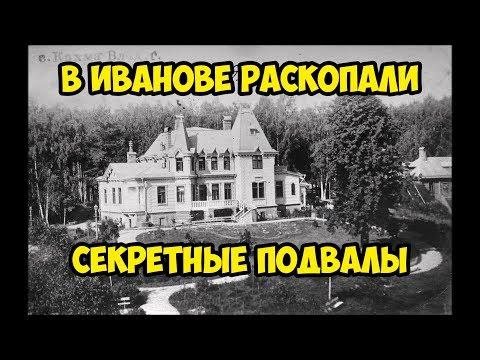 В Иванове раскопали секретные подвалы.